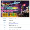 9月16日 エキゾチックレプタイルエキスポ 東京浅草橋