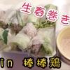 【安い食材レシピ】生春巻きin棒棒鶏♪