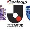 J1リーグ第22節 -  サンフレッチェ広島 VS 横浜FCの試合予想について