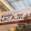 きのこの秋がやってくる!ヨコハマきのこ大祭2019に出かけよう