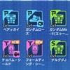 ガンブレモバイル奮戦記105ー新イベント「クンタラの守護神」始まる! 今回はかなりイケそう(^^)