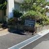 『Kumakogen b-standing cafe』に行ってきた!週1営業の幻のライダーズカフェ!!