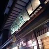 【滋賀・大津】近江牛を精肉店直営の『れすとらん松喜屋』で~♪