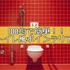 1人暮らしでも簡単!トイレのプチ風水インテリア!