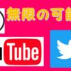 ブログの記事やYouTubeの動画、SNSを継続して投稿するメリットは無限大
