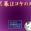 「黒幕はコケの助」の感想 Ver1.21
