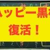 ハッピー黒板復活のお知らせ〜ハッピー黒板再度始めました〜