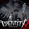 【Identity V (第五人格】遂に公開、ハンター2人 vs サバイバー7人モード!新ハンターに新マップ遊園地!中国版の情報を先行調査