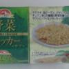 前田製菓 野菜クラッカー