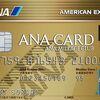 ANAアメックスユーザーは「ぐるなび」がおすすめ。ざくざくマイルが貯められます。