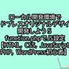 ローカル開発環境でワードプレスオリジナルデザインを開発しよう5function.phpでJS設定【HTML, CSS, JavaScript, PHP, WordPress初心者】