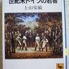 上山安敏「世紀末ドイツの若者」(講談社学術文庫)