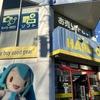 ハードオフ横浜市ヶ尾店に行ってみた