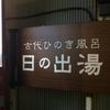 稲荷町 日の出湯 古代ヒノキが使われている浴槽は肌触りが優しく、風情のある銭湯