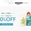 【おむつが安い!】 Amazonファミリー限定セールで、パンパースが40%OFFになるキャンペーンスタート!!