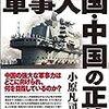🐖44」45」─1─中国共産党国家は、世界第3位の武器輸出国家・死の商人国家である。国際武器市場。〜No.213No.214No.215 *