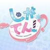 しゅがてん!-sugarful tempering- 感想