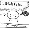 【ブログ休み】恐怖の引落しでフ・テ・ネ