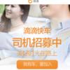 タクシーアプリで中国語上達