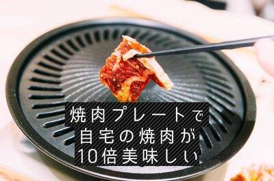 お店みたいな焼き肉プレート+熟成ジャンで、自宅の焼き肉が10倍美味しくなる!