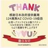 コロナワクチン、台湾から届いたお礼状。
