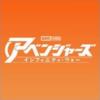 【FORTNITE】アベンジャーズコラボ