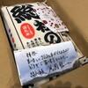 ふるさと納税で、今年も岡山県総社市から『お米 きぬむすめ 20kg』が届きました!