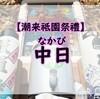 【潮来祇園祭禮】二日目のダイジェスト!
