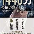 【書評】『1440分の使い方』は時間の使い方を優れた構成で教えてくれる本