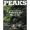 PEAKS 7月号掲載品