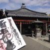数え年の分だけ本堂をグルグルまわる 京都・石像寺