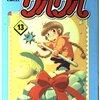 魔法陣グルグル。懐かしの漫画、書評シリーズ【その1】13巻
