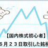 【国内株式初心者】2021年6月23日取引した銘柄の記録