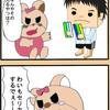 漫画『マカロ~ンちゃん』6話