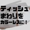 【ミニマリストの宙に病7】隠れた名品「コマンド カチッとホルダー」のおかげでティッシュケースがここまでシンプルに浮いた!隠さなくても馴染んでる!