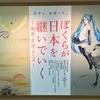 日本画とキャラクタの融合『ぼくらが日本を継いでいく-琳派・若冲・アニメ-』を見てきました