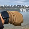 Apple watch をつけてハマイチしてきたよ