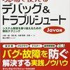 現場で使えるデバッグ&トラブルシュート Java編