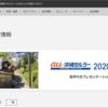 【株主優待】沖縄セルラー電話(9436) から株主優待券が到着! 増収・増益・連続増配の「3増」銘柄