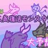 【MHW:I】人気復活モンスターを大予想!