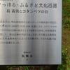 札幌史跡探訪 ― 島義勇と円山公園 ―
