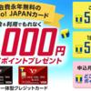 Yahoo! JAPANカード新規入会キャンペーン!Tポイント10,000円分!Tポイント3倍で上限2,000Tポイント上乗せ!年会費永年無料!