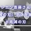 トレエン斎藤さんが『鬼滅の刃』愛が溢れるネタを披露!#毛滅の刃