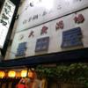 東京屈指の予約困難居酒屋「豊田屋」@平井