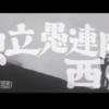映画「独立愚連隊西へ」(1960年 東宝)
