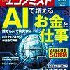 ほぼ日刊Fintechニュース 2017/06/26