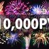 【1万PV達成】ド素人ブロガーがブログ開始から50日で累計10000PVへ!!初心者がアクセスを増やす方法と戦略