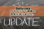 Shutterstock(シャッターストック)ロイヤリティ報酬の改定がありました・・・が。