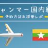 ミャンマー国内線の予約方法&搭乗レポ(Mann Yadanarpon Airlines)|ミャンマーひとり旅