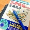 設計・開発経験ないけれど、応用情報技術者試験の勉強を始めました
